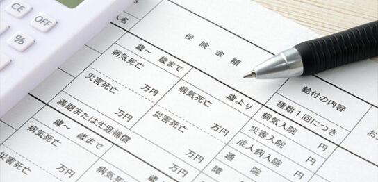 「低解約返戻型逓増定期保険」の税制改正で節税にストップ!